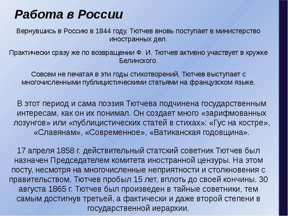 Работа в России Вернувшись в Россию в 1844 году, Тютчев вновь поступает в мин...