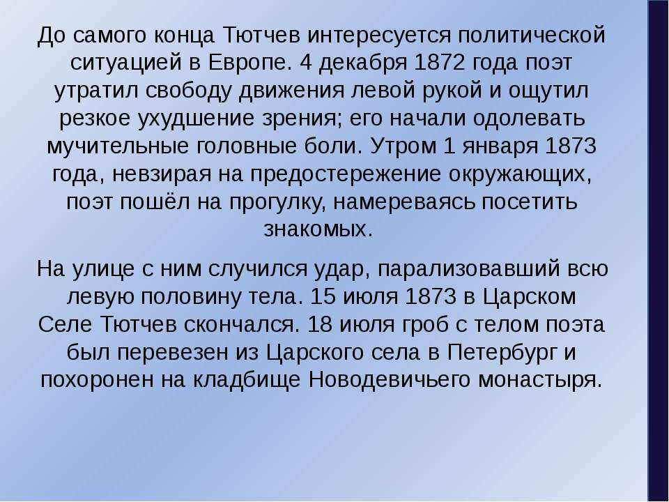 До самого конца Тютчев интересуется политической ситуацией в Европе.4 декабр...
