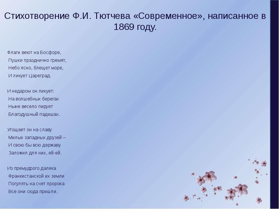 Стихотворение Ф.И. Тютчева «Современное», написанное в 1869 году. Флаги веют ...
