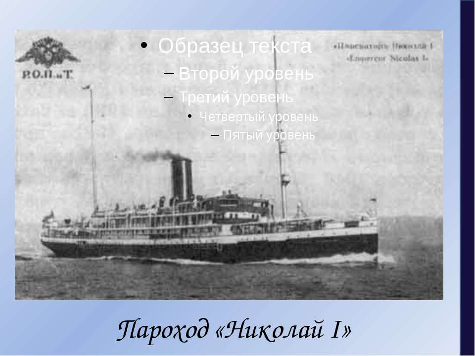 Пароход «Николай I»