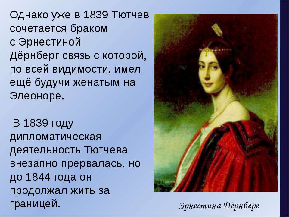 Однако уже в1839Тютчев сочетается браком сЭрнестиной Дёрнбергсвязь с кото...
