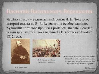 «Война и мир» – великолепный роман Л. Н. Толстого, который оказал на В. В. Ве...