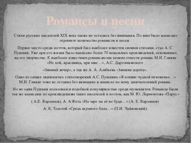Стихи русских писателей XIX века также не остались без внимания. По ним было ...