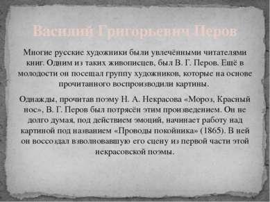 Многие русские художники были увлечёнными читателями книг. Одним из таких жив...