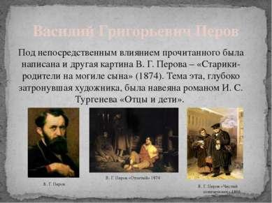 Под непосредственным влиянием прочитанного была написана и другая картина В. ...