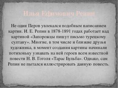 Не один Перов увлекался подобным написанием картин. И. Е. Репин в 1878-1891 г...