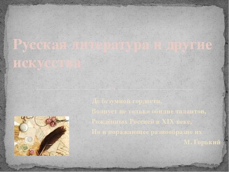 До безумной гордости, Волнует не только обилие талантов, Рождённых Россией в ...