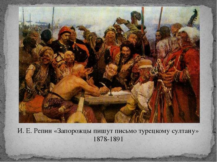 И. Е. Репин «Запорожцы пишут письмо турецкому султану» 1878-1891