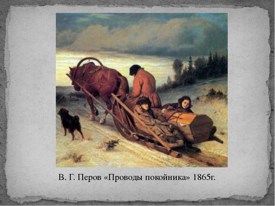 В. Г. Перов «Проводы покойника» 1865г.