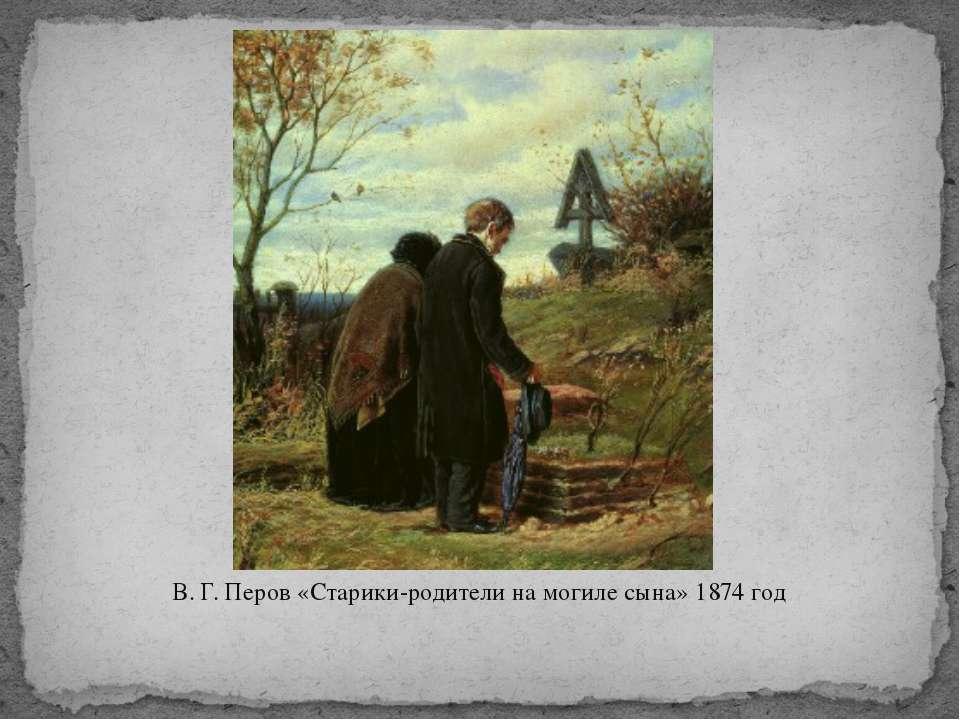 В. Г. Перов «Старики-родители на могиле сына» 1874 год