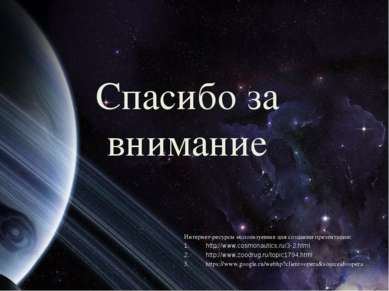 Спасибо за внимание Интернет-ресурсы используемые для создании презентации: h...