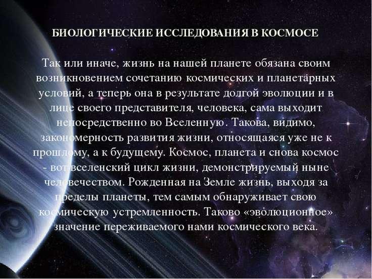 Роль биологии в современном мире реферат 9762