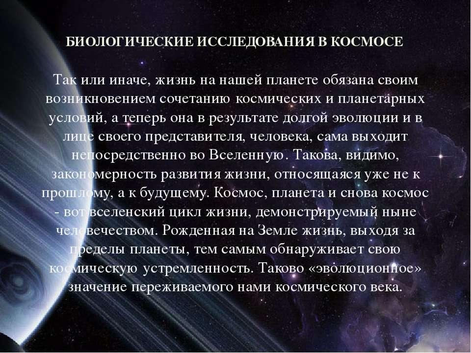 БИОЛОГИЧЕСКИЕ ИССЛЕДОВАНИЯ В КОСМОСЕ Так или иначе, жизнь на нашей планете об...