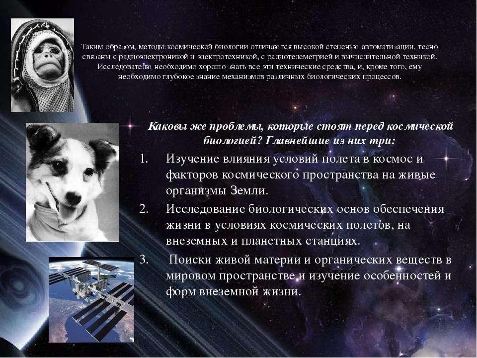 Таким образом, методы космической биологии отличаются высокой степенью автома...