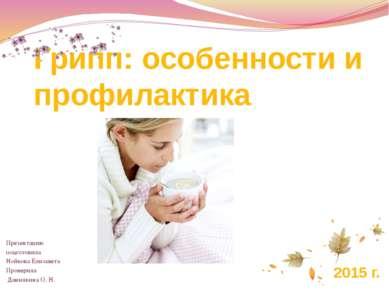 Грипп: особенности и профилактика Презентацию подготовила Нойкова Елизавета П...