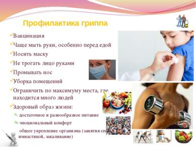 Профилактика гриппа Вакцинация Чаще мыть руки, особенно перед едой Носить мас...
