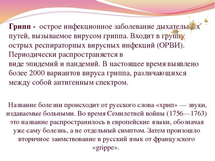 Название болезни происходит от русского слова «хрип» — звуки, издаваемые бол...