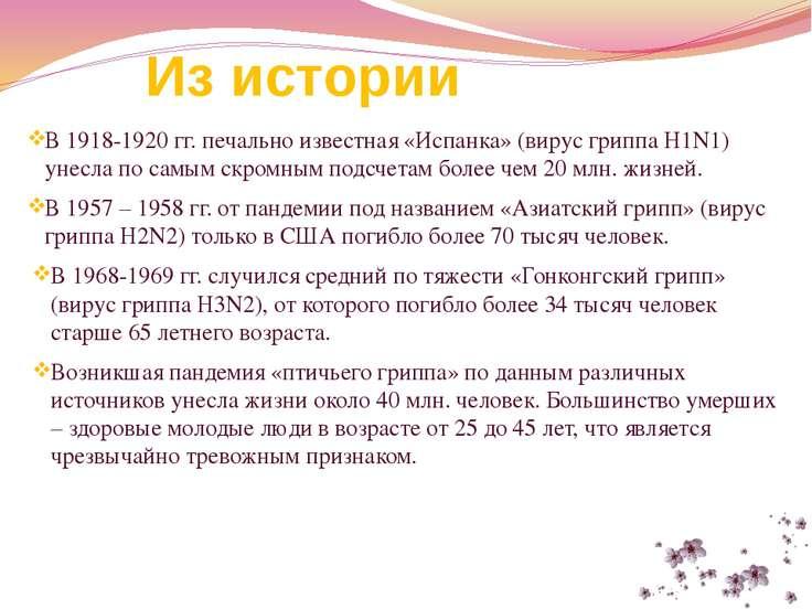 Из истории В 1918-1920 гг. печально известная «Испанка» (вирус гриппа H1N1) у...