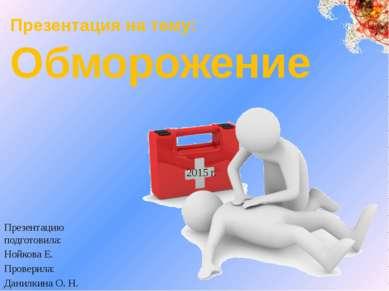 Презентация на тему: Обморожение Презентацию подготовила: Нойкова Е. Проверил...