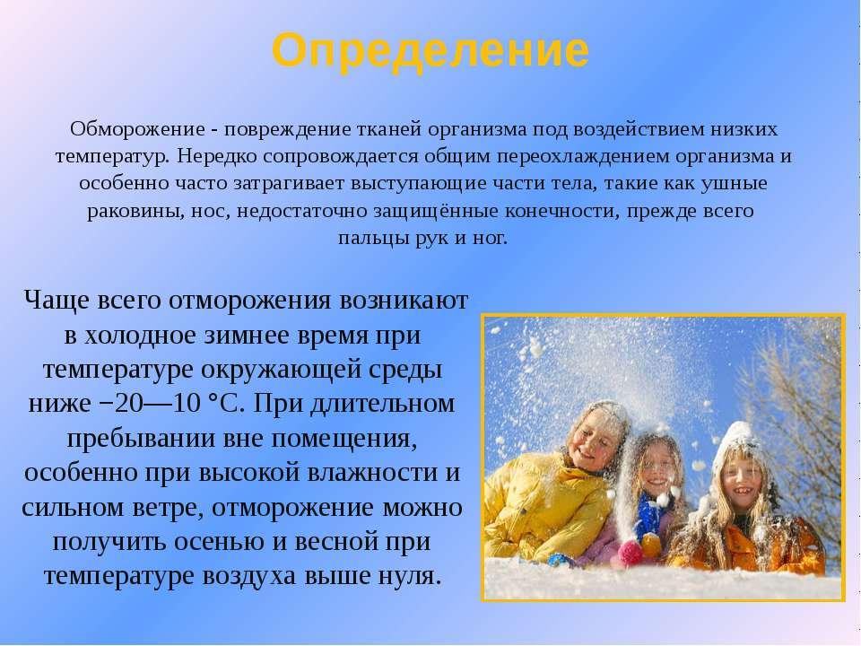Обморожение - повреждение тканей организма под воздействием низких температур...