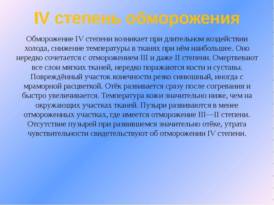 IV степень обморожения Обморожение IV степени возникает при длительном воздей...