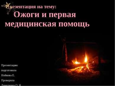 Презентация на тему: Презентацию подготовила Нойкова Е. Проверила Данилкина О...