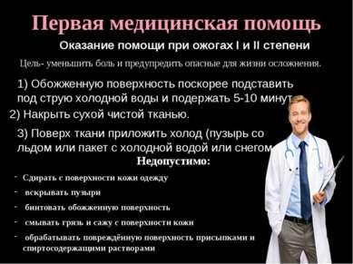 Первая медицинская помощь Оказание помощи при ожогах I и II степени: Цель- ум...