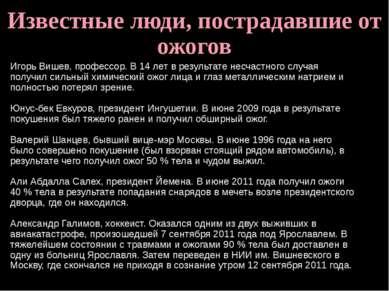 Игорь Вишев, профессор. В 14 лет в результате несчастного случая получил силь...