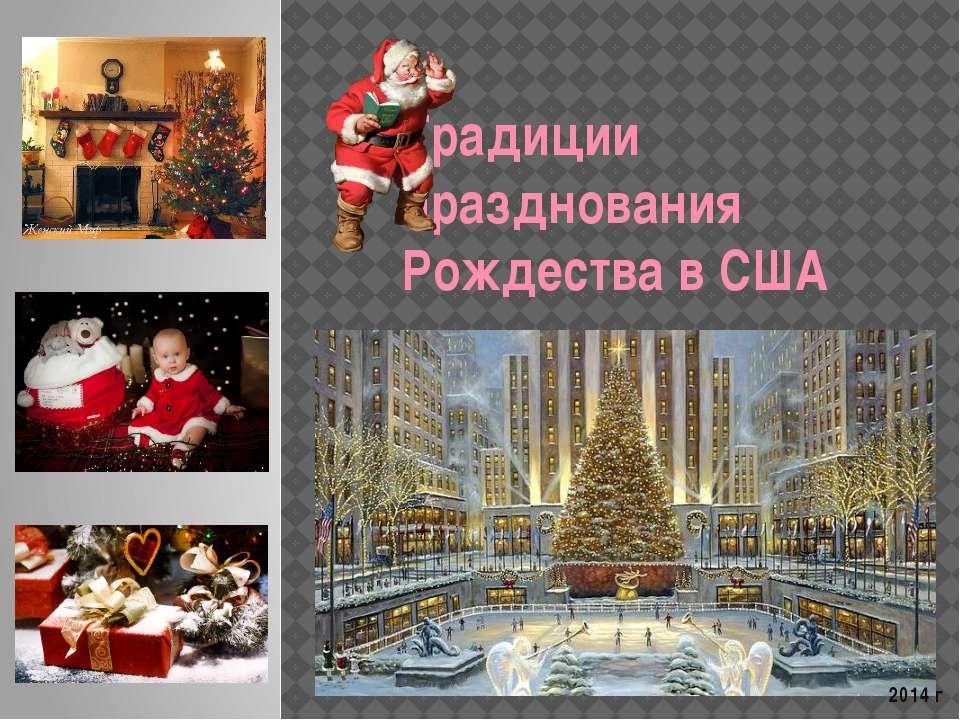 Традиции празднования Рождества в США 2014 г
