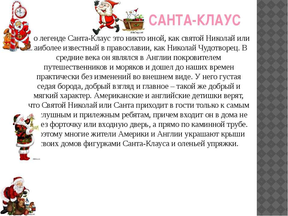 САНТА-КЛАУС По легенде Санта-Клаус это никто иной, как святой Николай или наи...