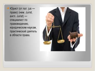 Юрист (от лат. jus — право) (нем. Jurist, англ. Jurist) — специалист по право...