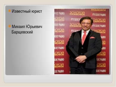 Известный юрист Михаил Юрьевич Барщевский
