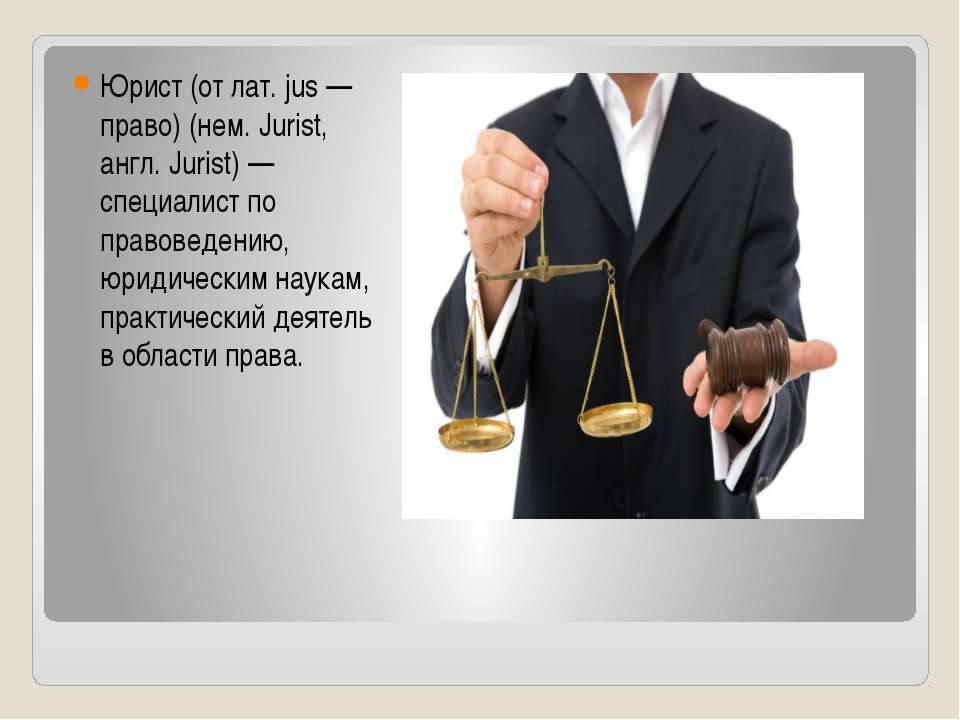 это моя профессия юрист картинки иногда