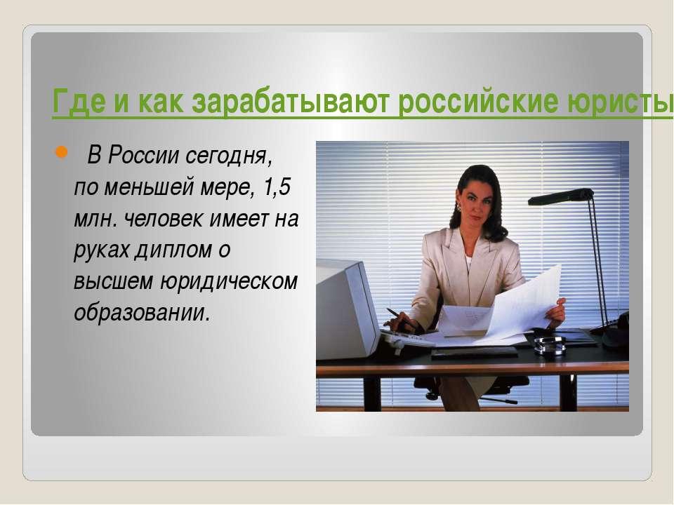 Где и как зарабатывают российские юристы  В России сегодня, по меньшей мере,...