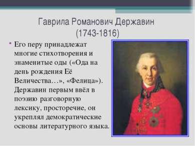 Гаврила Романович Державин (1743-1816) Его перу принадлежат многие стихотворе...