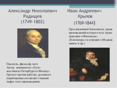 Писатель, философ, поэт. Автор знаменитого «Путе- шествия из Петербурга в Мос...