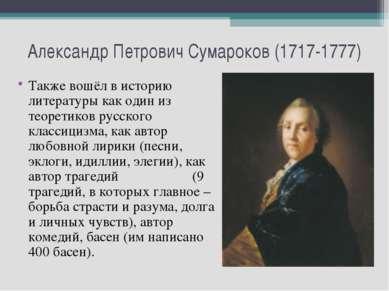 Александр Петрович Сумароков (1717-1777) Также вошёл в историю литературы как...