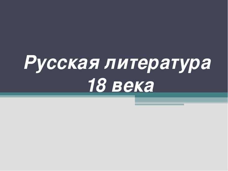 Русская литература 18 века У