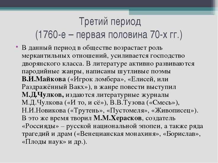 Третий период (1760-е – первая половина 70-х гг.) В данный период в обществе ...