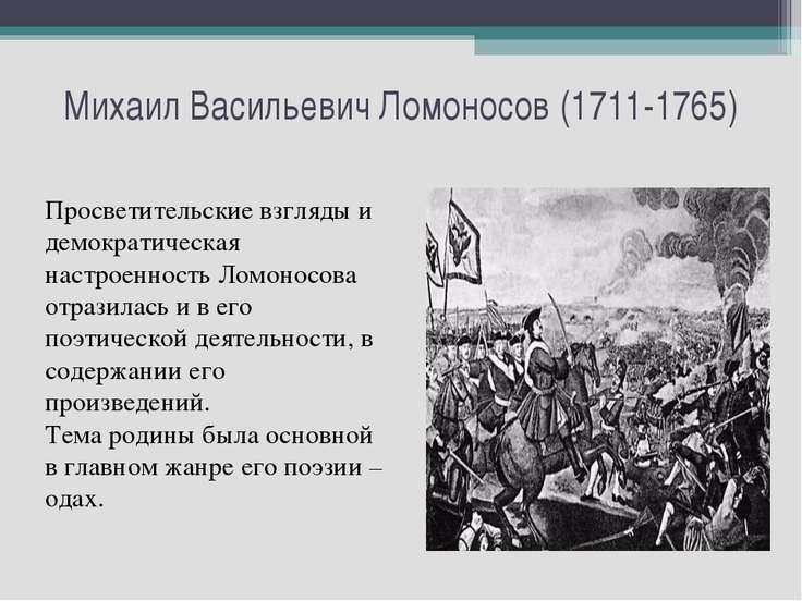 Михаил Васильевич Ломоносов (1711-1765) Просветительские взгляды и демократич...