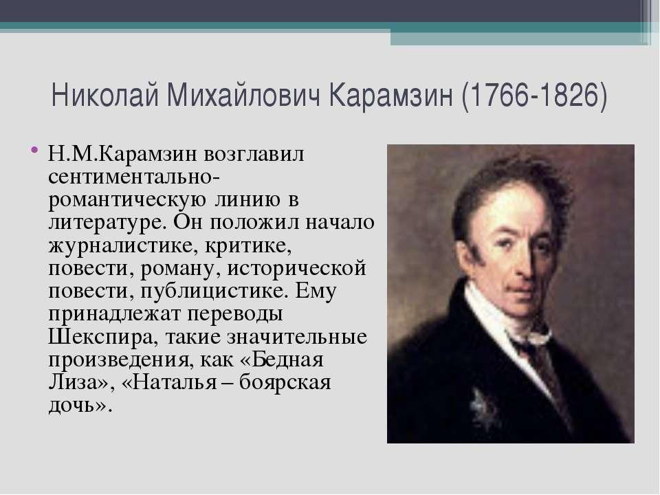 Николай Михайлович Карамзин (1766-1826) Н.М.Карамзин возглавил сентиментально...