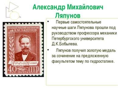 Александр Михайлович Ляпунов Первые самостоятельные научные шаги Ляпунова про...
