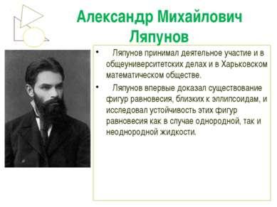 Александр Михайлович Ляпунов Ляпунов принимал деятельное участие и в общеунив...