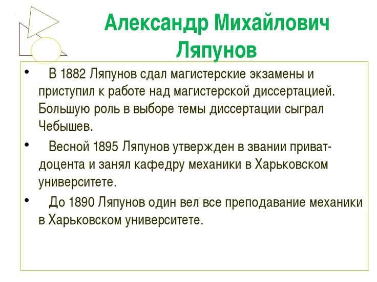 Александр Михайлович Ляпунов В 1882 Ляпунов сдал магистерские экзамены и прис...