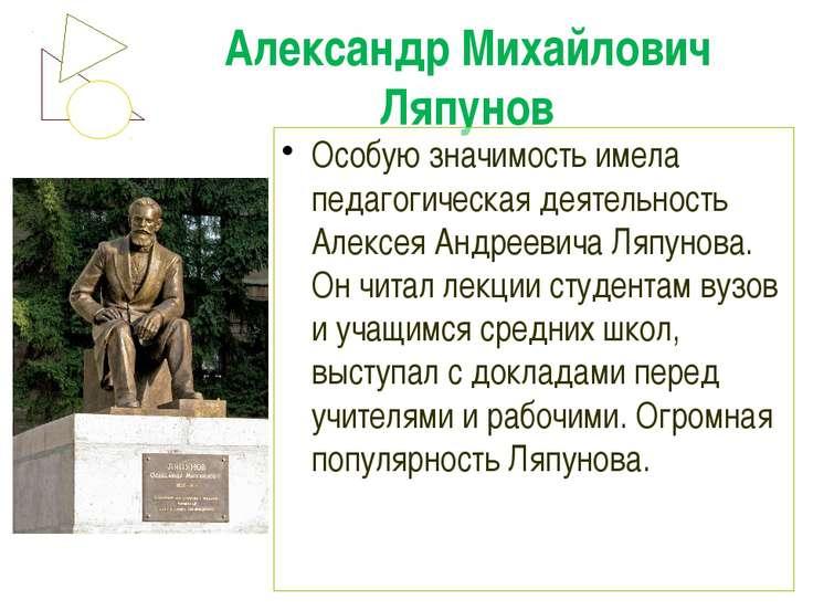 Александр Михайлович Ляпунов Особую значимость имела педагогическая деятельно...