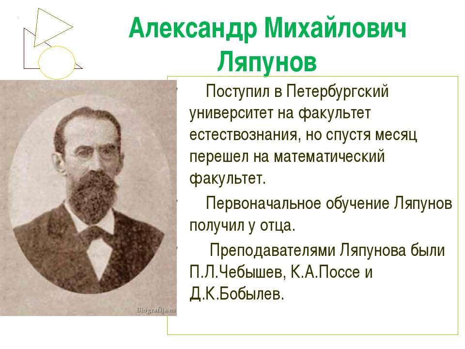 Александр Михайлович Ляпунов Поступил в Петербургский университет на факульте...