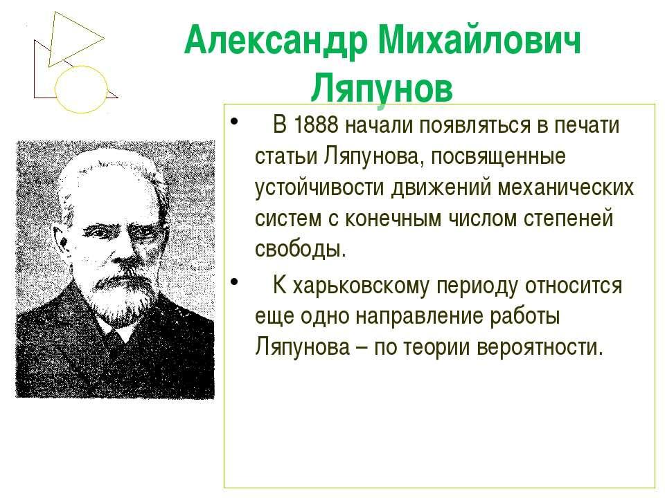 Александр Михайлович Ляпунов В 1888 начали появляться в печати статьи Ляпунов...