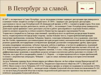 В Петербург за славой. В 1847 г. он переезжает в Санкт-Петербург, где не откл...