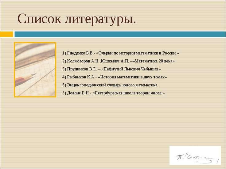 Список литературы. 1) Гнеденко Б.В.- «Очерки по истории математики в России.»...