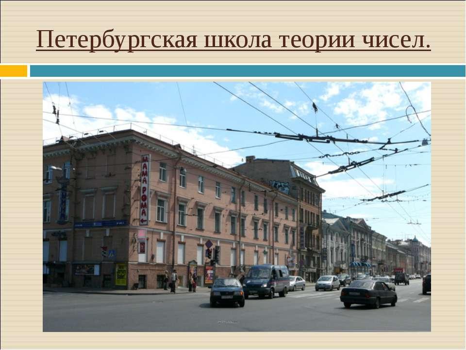 Петербургская школа теории чисел.
